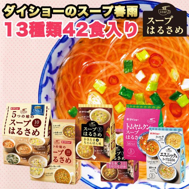 【送料無料】ダイショーのスープはるさめ6種+酵素青汁5包セット