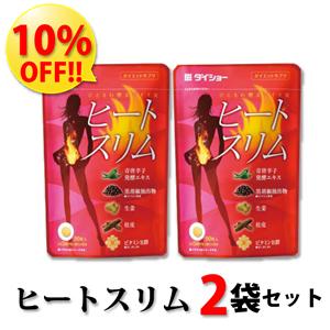 【10%オフ】ヒートスリム おまとめ2袋セット