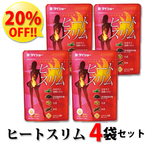 【20%オフ】ヒートスリム おまとめ4袋セット