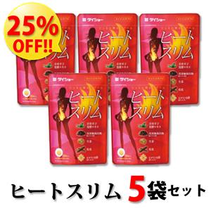 【25%オフ】ヒートスリム おまとめ5袋セット