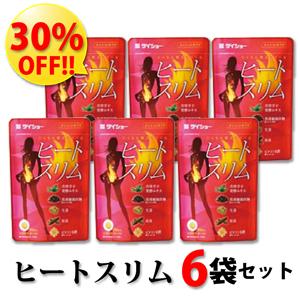 【30%オフ】ヒートスリム おまとめ6袋セット