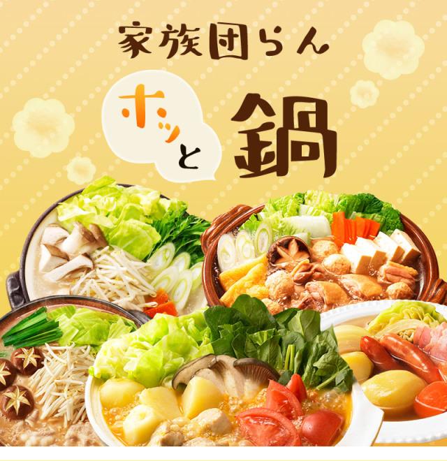 家族団らんホッと鍋(5種類×各1袋)