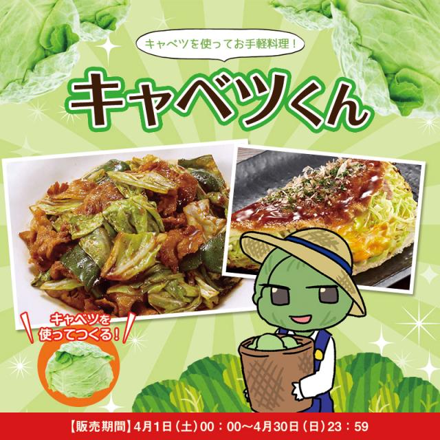 【期間限定!】キャベツくんセット キャベツを美味しく食べる調味料のセット!