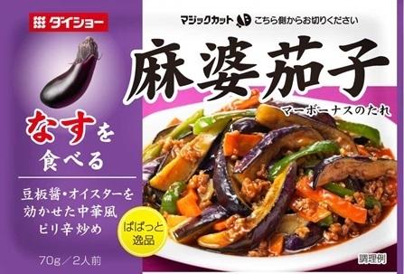 【10個】ぱぱっと逸品 麻婆茄子のたれ