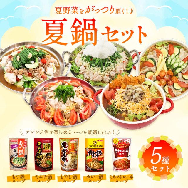 夏の野菜をがっつり! 夏鍋セット 5種