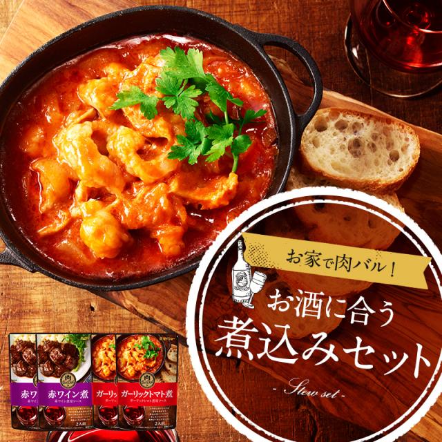 お家で肉バル!お酒に合う煮込みセット(2種類×各2袋)
