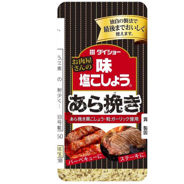 【30個セット】お肉屋さんの味・塩こしょう あら挽き
