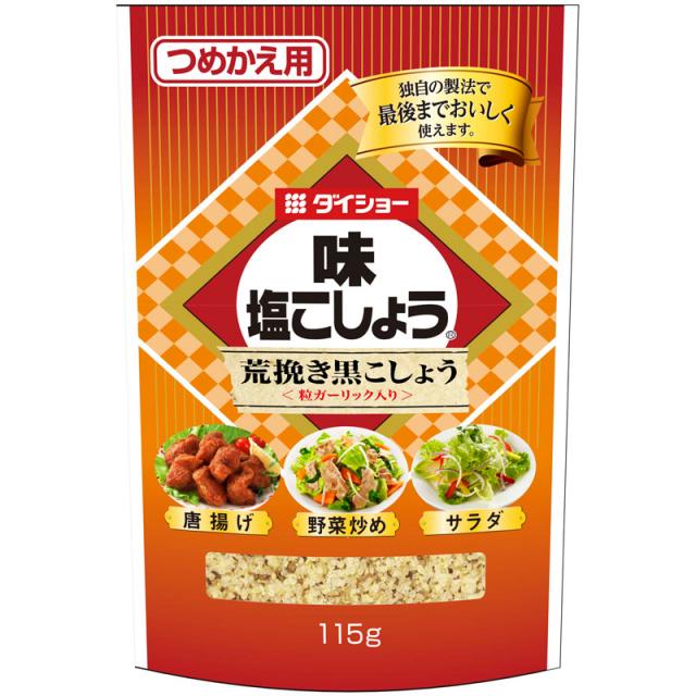 【10袋セット】味・塩こしょう 荒挽き黒こしょう 詰替用