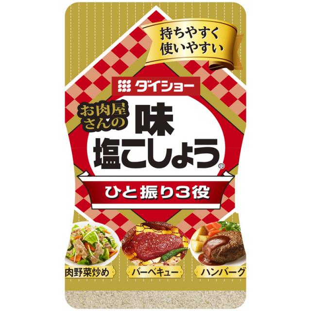 【15本セット】お肉屋さんの味・塩こしょう