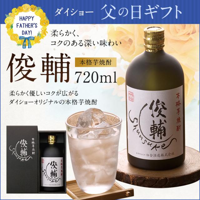 本格芋焼酎 俊輔 720ml