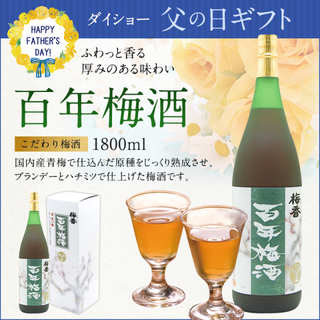 百年梅酒 1800ml