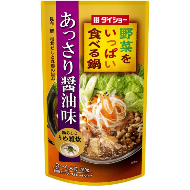 ダイショーの鍋スープ【リニューアル】 野菜をいっぱい食べる鍋 あっさり醤油味 1袋