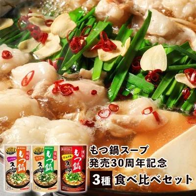 ★もつ鍋スープ発売30周年記念★ 3種×各2袋 食べ比べセット
