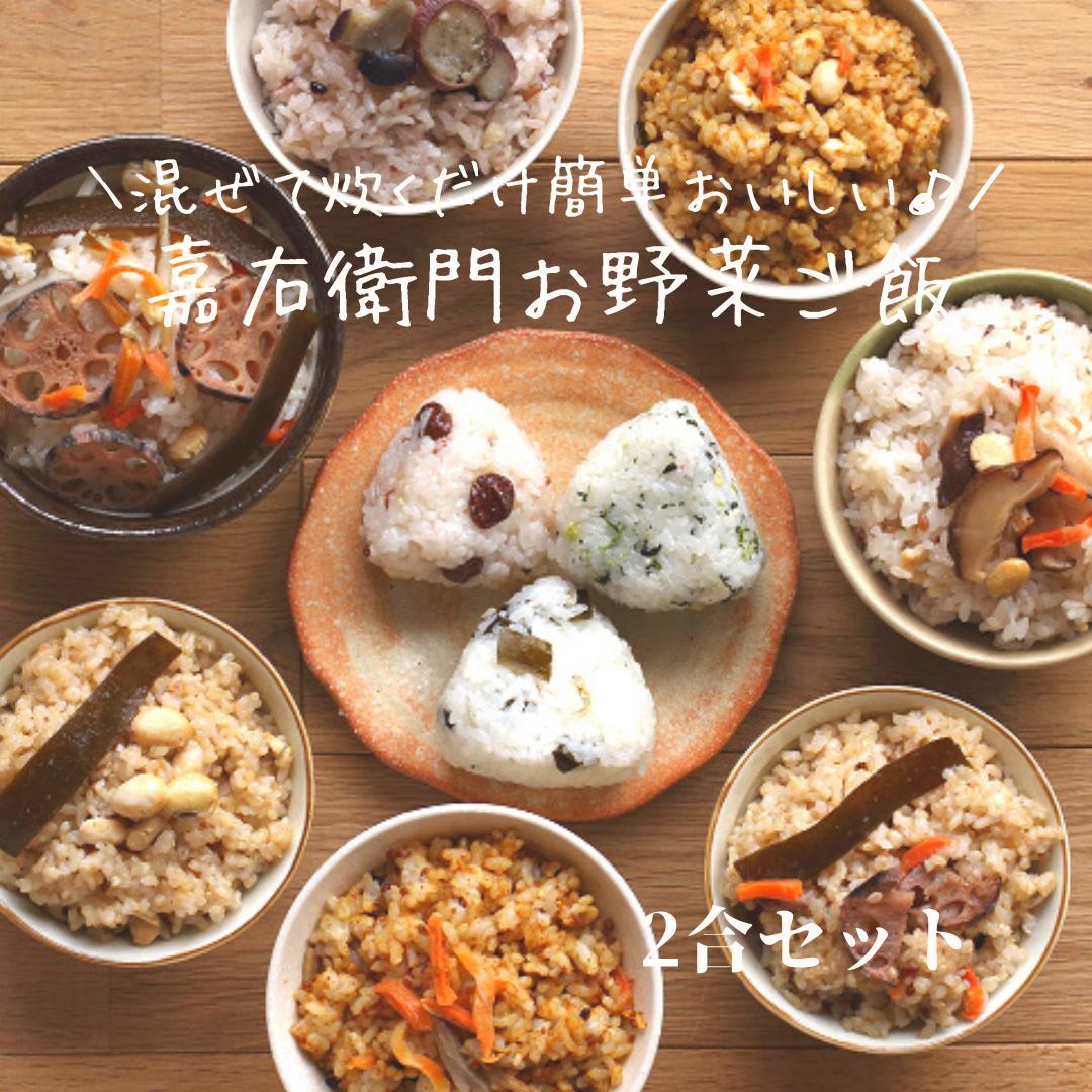 米屋かたぎり 嘉右衛門 お野菜ご飯セット