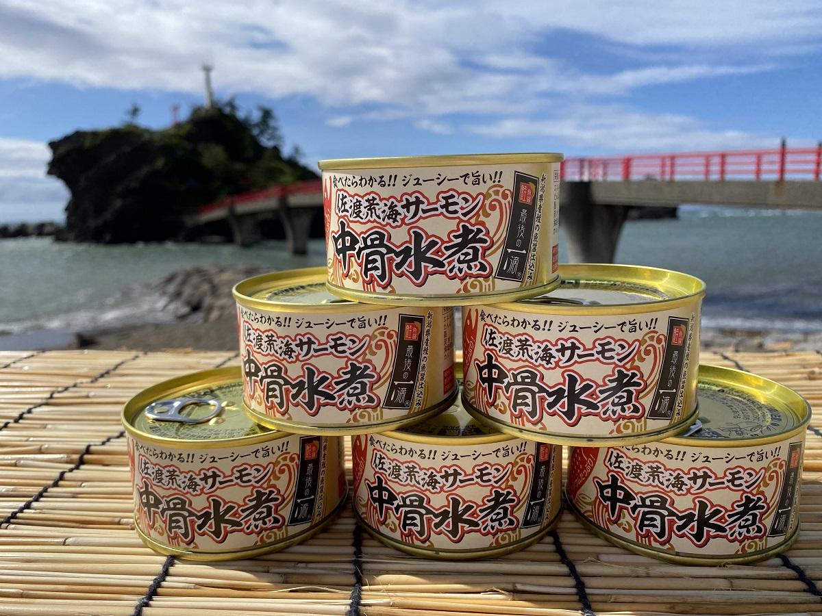 能水商店 佐渡荒海サーモン中骨水煮缶詰6個セット【送料込】