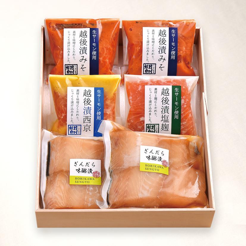 堀川鮮魚 ぎんだら味醂と生サーモン越後漬け