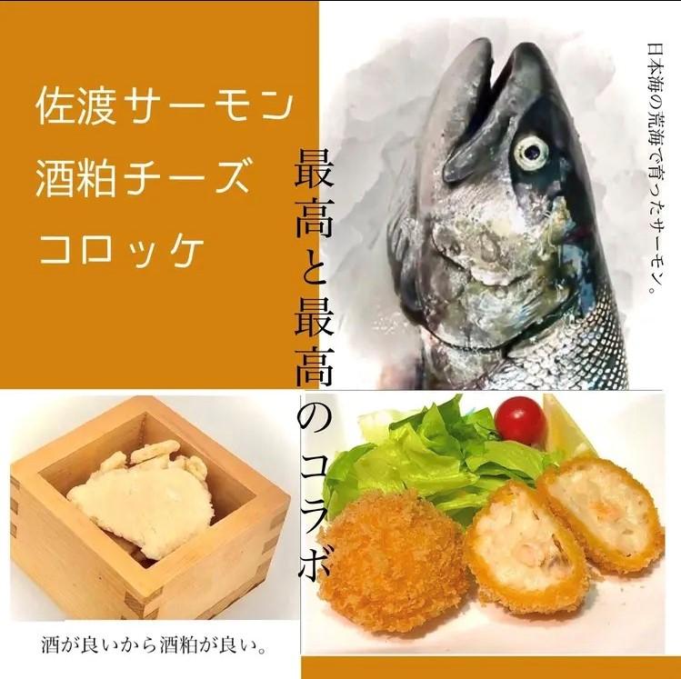 堀川鮮魚 佐渡産サーモン酒粕チーズコロッケ