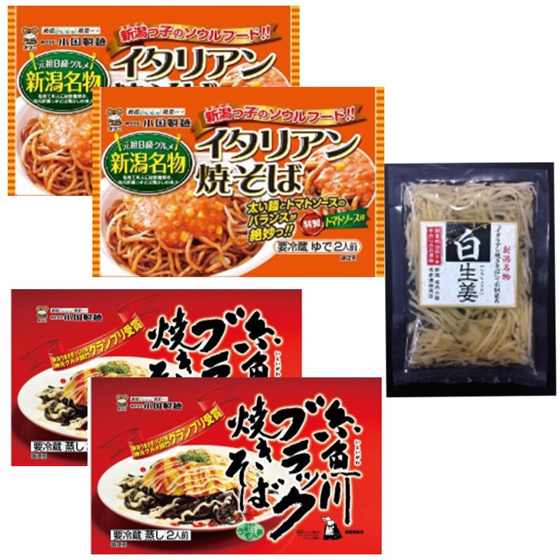 <小国製麺>新潟B級グルメ対決セット(イタリアン&糸魚川ブラック焼きそば+白生姜)【送料込】
