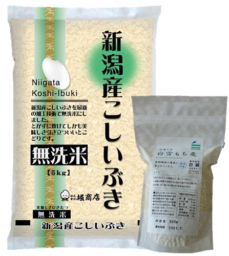 <令和2年産>新潟県産こしいぶき(無洗米)5kg+新潟市秋葉区産もち麦450g詰め合わせセット  | こめや丸七