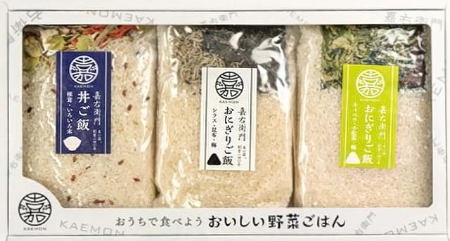 米屋かたぎり お野菜ごはん2合セットB(おにぎりご飯シラス・おにぎりご飯キャベツ・丼ご飯椎茸)【送料込】