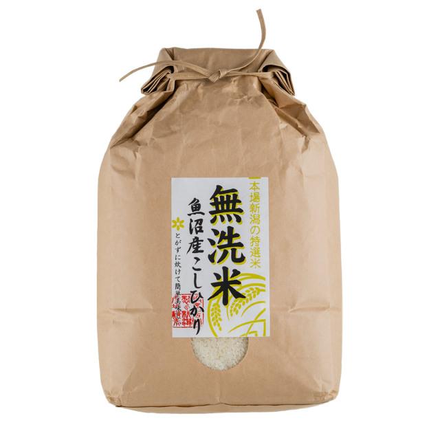 <令和2年産>魚沼産コシヒカリ(無洗米) 5kg