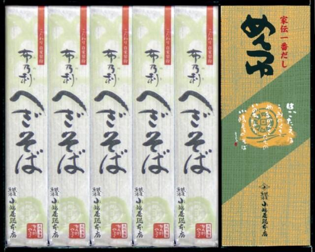 小嶋屋総本店 布乃利へぎそば 200g×5袋 つゆ付(K-5T) 【送料込】