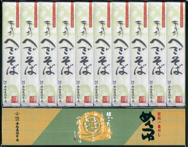 小嶋屋総本店 布乃利へぎそば 200g×10袋 つゆ付(K-10T) 【送料込】