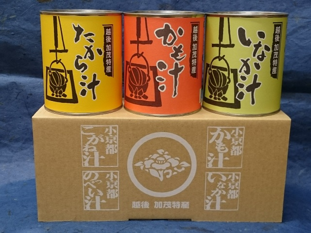 越後加茂特産かも汁ギフトセット2(かも汁、いなか汁、たから汁)【送料込】
