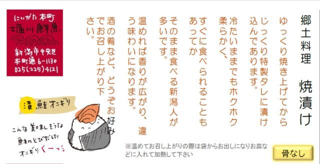 堀川鮮魚 トラウトサーモンの焼漬け