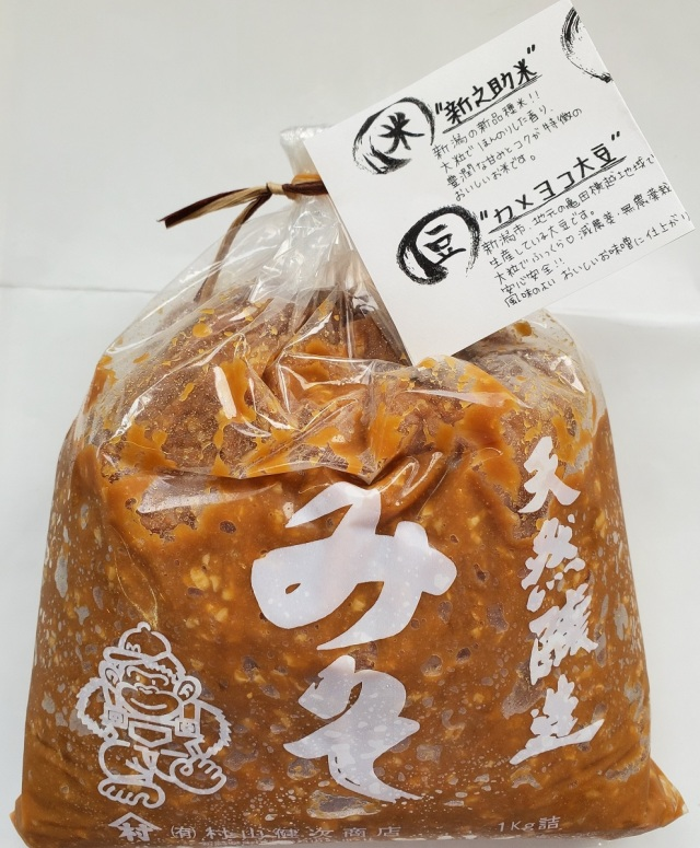 村山健次商店 新潟プレミアム味噌(1kg×2袋) 数量限定 【送料無料】 | こめや丸七