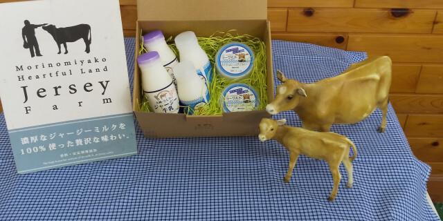 ハートフルランド ジャージー牧場乳製品セット 【送料無料】 | こめや丸七
