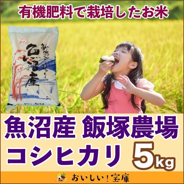 <令和元年産>魚沼 飯塚農場さんの魚沼産コシヒカリ(特別栽培米)5kg
