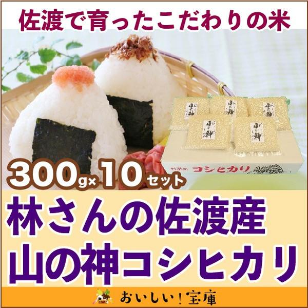 新米<平成30年産>林さんの佐渡産 山の神300g(2合)×10セット