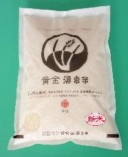 新米<平成30年産>黄金源泉米 玄米2kg