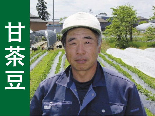 <発送期間:8/20~9/5>【数量限定!】高山農園さんの甘茶豆1kg、1.5kg、2kg【送料込】【着日指定願います】