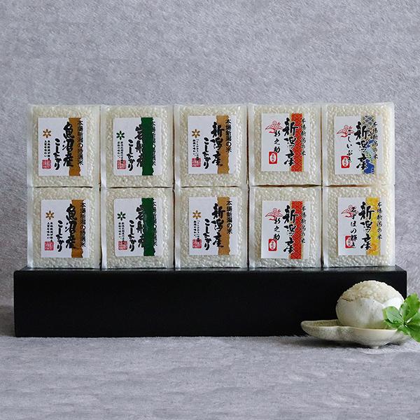 新潟米食べ比べ10個セット(真空300g2合キューブ米×10個セット)【送料無料】 | こめや丸七