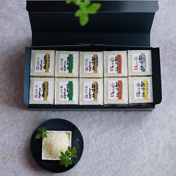 新潟米食べ比べ10個セット(真空300g2合キューブ米×10個セット)【送料込】
