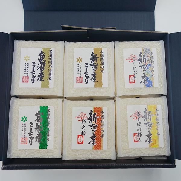 新潟米食べ比べ6個セット(真空300g2合キューブ米×6個セット)【送料込】