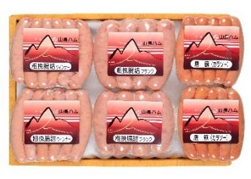 YA-10 山長ハムギフトセット(ウインナー、腸詰フランク、カラソー)【送料込】