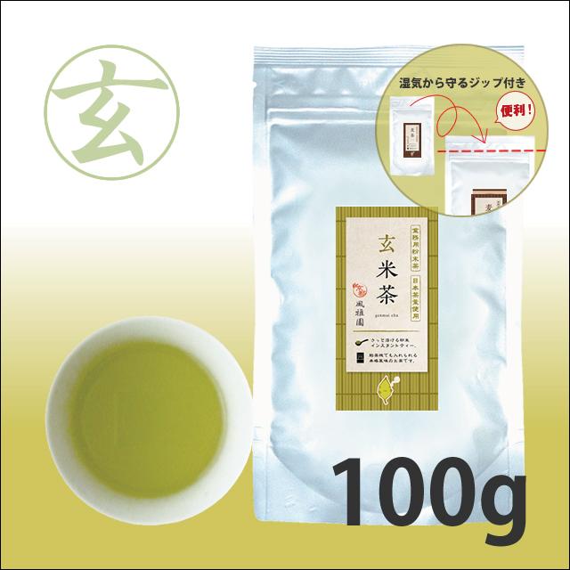 粉末茶 業務用 粉末玄米茶  【給茶機対応】   200杯分(100g×1)