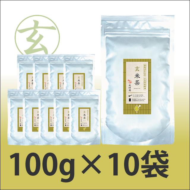 粉末茶 業務用 粉末玄米茶  【給茶機対応】 2000杯分(100g×10袋)