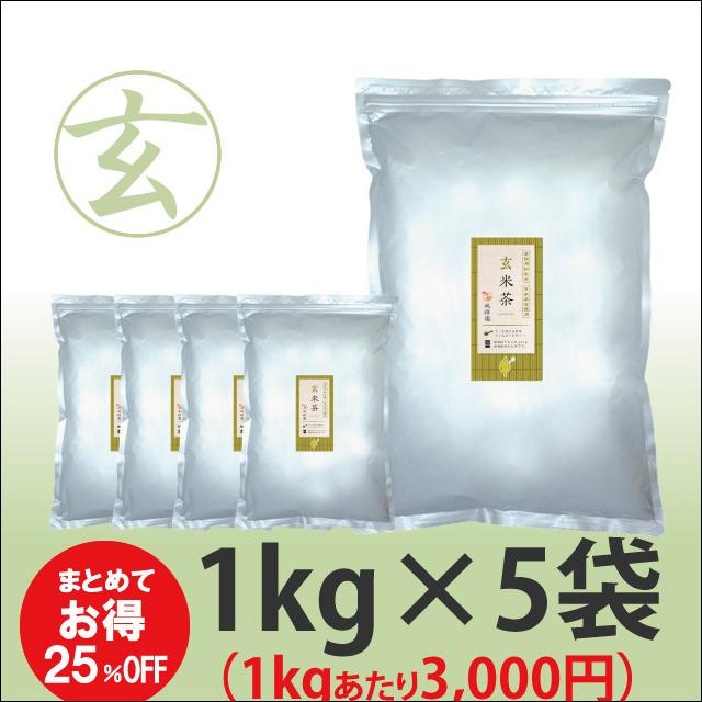 送料無料 新発売記念セール!!通常価格より10%OFF!!粉末茶 業務用 粉末玄米茶  【給茶機対応】   10000杯分(1kg×5袋)
