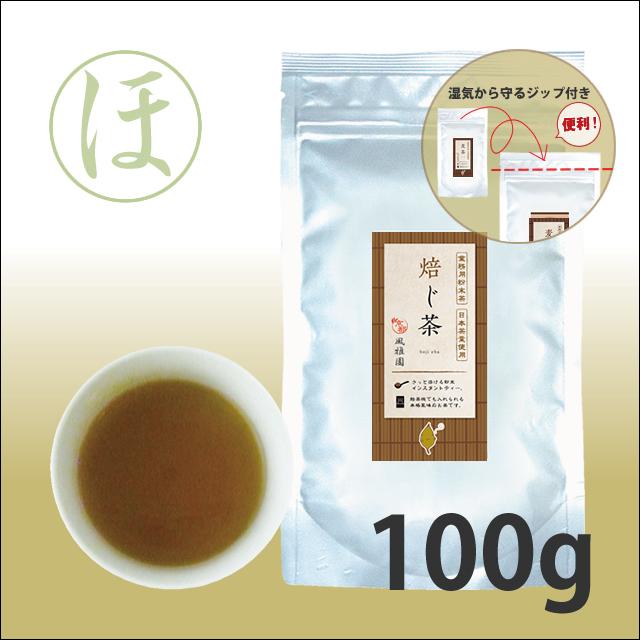 粉末茶 業務用 粉末ほうじ茶 【給茶機対応】 200杯分(100g×1袋)