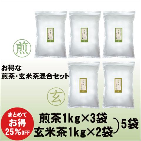 送料無料 粉末茶 業務用 2種セット煎茶3袋・玄米茶2袋 【給茶機対応】   10000杯分(1kg×5袋)