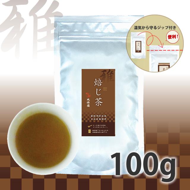 粉末茶 【雅シリーズ】業務用 風雅園 粉末焙じ茶「給茶機対応」200杯分(100g×1袋)