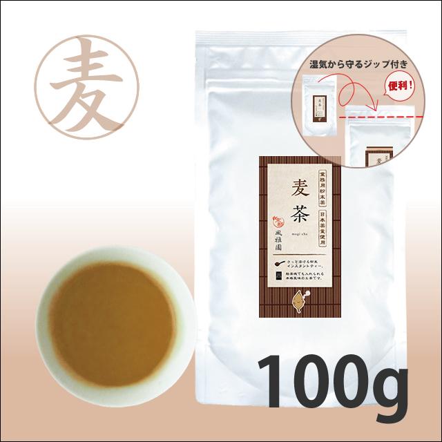 粉末茶 業務用 粉末麦茶  【給茶機対応】   200杯分(100g×1)
