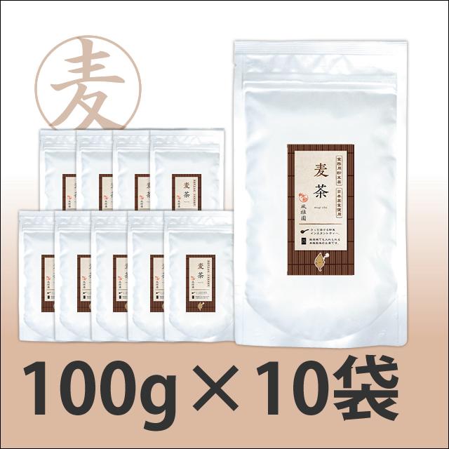 粉末茶 業務用 粉末麦茶  【給茶機対応】 2000杯分(100g×10袋)
