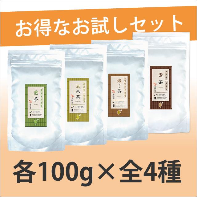 粉末茶 風雅園 オリジナルシリーズ全4種セット 煎茶(粉末緑茶)・玄米茶・ほうじ茶・麦茶セット