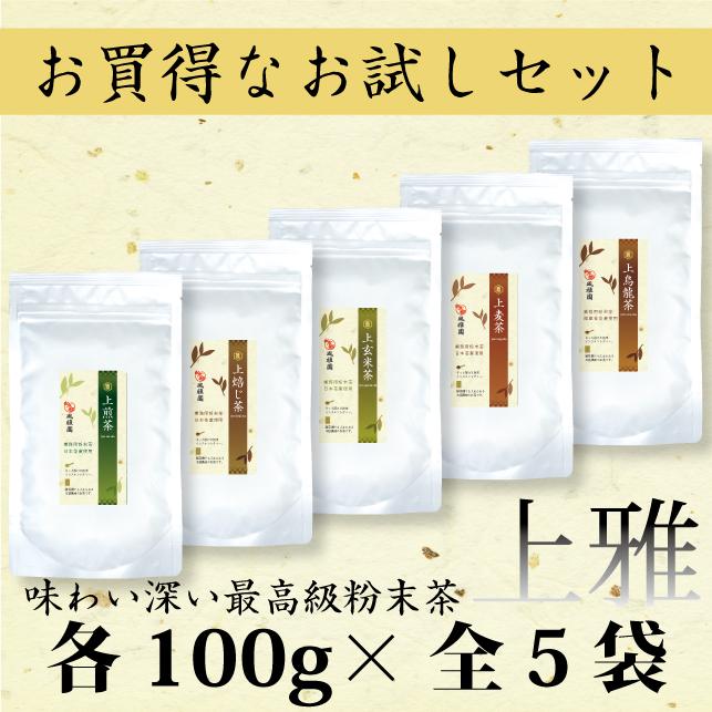 粉末茶 【新発売記念!通常価格の23%OFF!】上雅 全5種セット 上煎茶・上玄米茶・上ほうじ茶・上麦茶・上烏龍茶セット