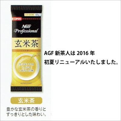 【送料無料】【期間限定 特別価格】AGF(新茶人) 玄米茶 給茶機用粉末茶